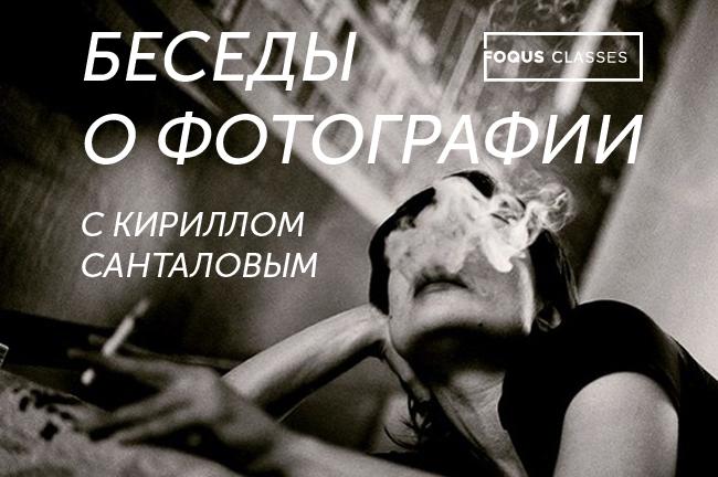 11.08.16 - Беседы о фотографии с Кириллом Санталовым