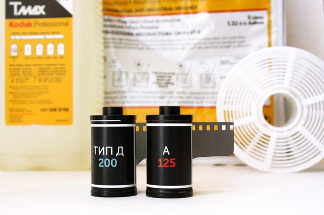 Купить черно-белую пленку Тип-Д и А125 в FOQUS-е